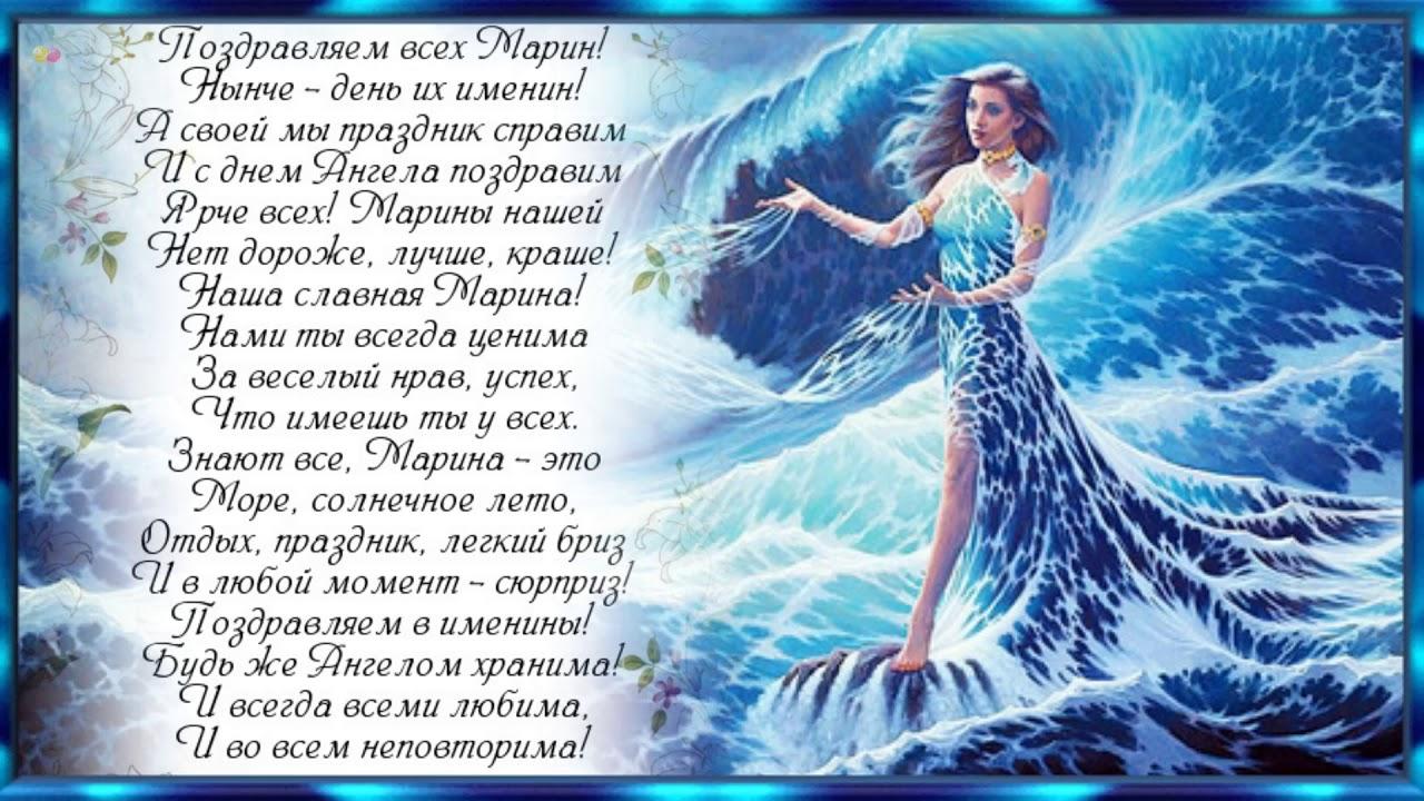 Днем, с днем ангела открытки марина