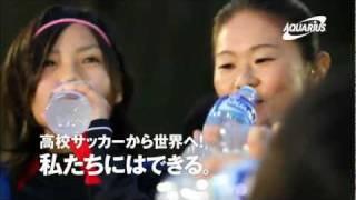 CM なでしこジャパン ファミリーマート「登場」篇 http://www.youtube.c...