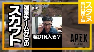 君DTN入る? #Shorts【ApexLegends】