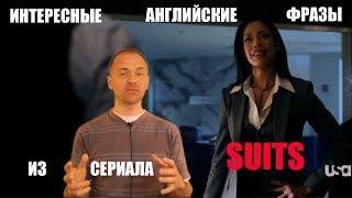 Разговорный английский  Интересные фразы и идиомы #7 Сериал Suits