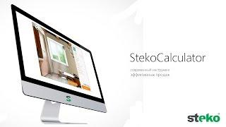 StekoCalculator инструмент для эффективных продаж окон