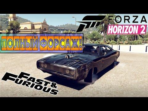 Прохождение DLC [Fast & Furious] FORZA HORIZON 2 - ПОЛНЫЙ ФОРСАЖ! #1