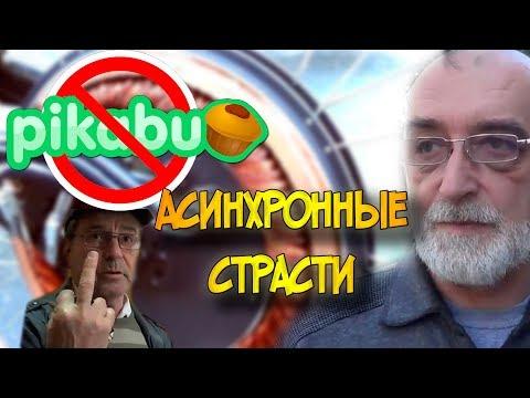 Ухожу с Пикабу Шкондин Дуюнов Асинхронное мотор колесо