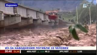В Марокко при наводнении погибли 10 человек