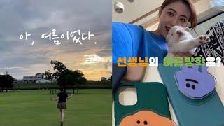 여름방학 vlog | 소셜 벤처 민들레 마음 | 잠실새…