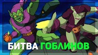 БИТВА ЗЕЛЁНЫХ ГОБЛИНОВ - САМЫЙ ЛУЧШИЙ ЗЕЛЁНЫЙ ГОБЛИН ИЗ МУЛЬТФИЛЬМОВ 1994 VS 2008
