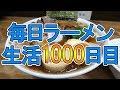 1000日ラーメンをすすり続けた男が選ぶ一杯をすする オランダ軒【飯テロ】SUSURU TV.第1000回