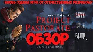 Обзор Project Pastorate ● Вновь годная игра от ОТЕЧЕСТВЕННЫХ разрабов?!
