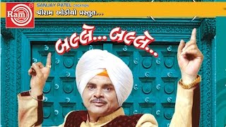 Hasyano Sardar ||Part-3||Gujarati Latest Comedy 2015||Dhirubhai Sarvaiya