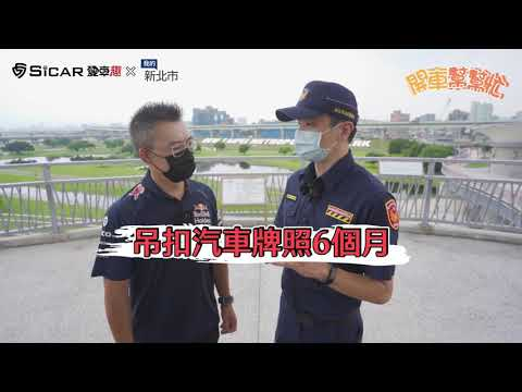 【新北任我行】開車幫幫忙 交通違規NG行為