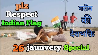 Respect Indian Flag | गरीब की देशभक्ति | 26 Jaunvery Republic Day Special Video | Dharmraj verma