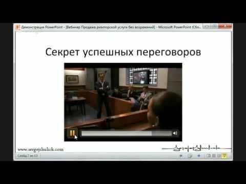 Обучение риэлторов. Продажа риэлторской услуги