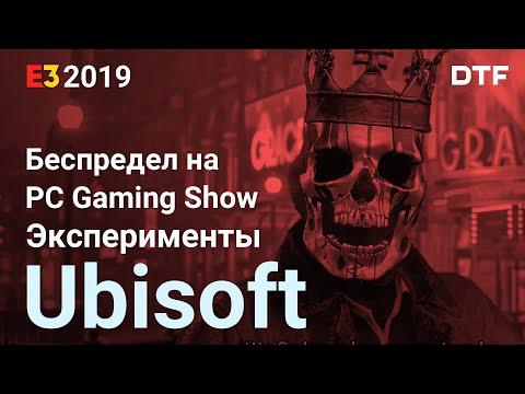 Всё о Watch Dogs Legion, Shenmue 3 и Epic Games против Steam на PC, Zelda от Ubisoft — E3 2019