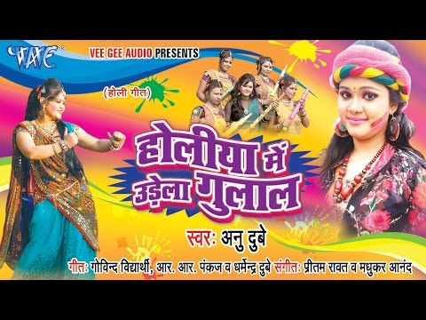 Holiya Me Udela Gulal - Anu Dubey -Video JukeBOX - Bhojpuri Holi Songs 2015 HD