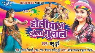 Holiya Me Udela Gulal - Anu Dubey -Video JukeBOX - Bhojpuri Hot Holi Songs 2015 HD