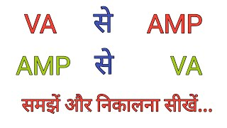 VA to amp conversion | amp to va in hindi | va to amp calculation | va to amp | amp to va|Electrical