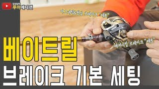 [김성남의 루어에디션#20] 베이트릴의 기본 브레이크 세팅(제로시스템)ㅣ그다음 써밍 연습!