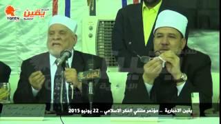 يقين  | احمد عمر هاشم يشيد بجهود وزارة الاوقاف لنصرة الدين ومختار جمعه يبكي