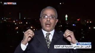 اليمن.. حل يضمن للشرعية اليد العليا