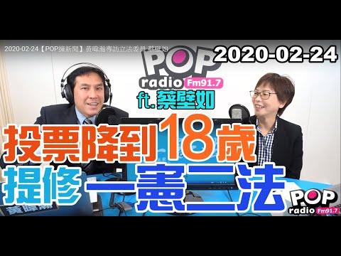2020-02-24【POP撞新聞】黃暐瀚專訪蔡壁如「投票降到18歲,提修一憲二法!」
