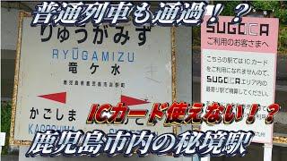 【秘境駅】JR九州・日豊本線 竜ヶ水駅に行ってみた!