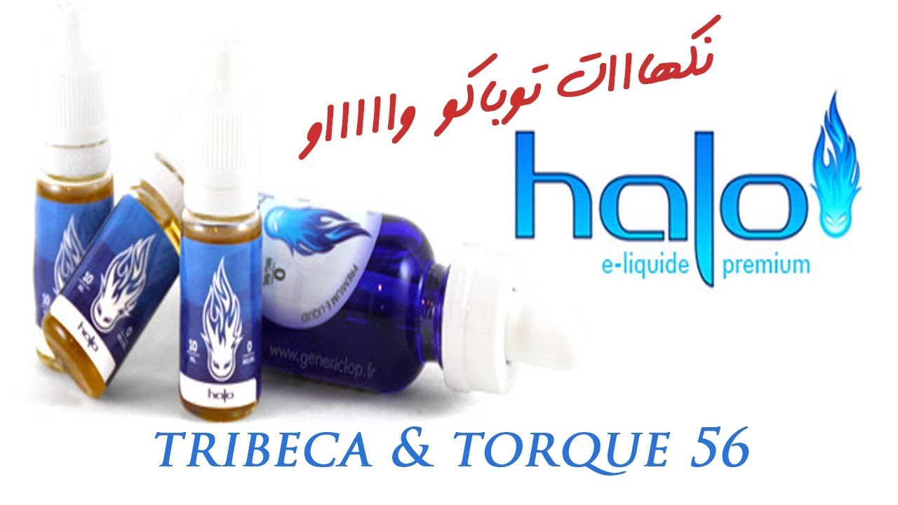 tribeca & torque 56 tobacco ejuice by halo arabic review