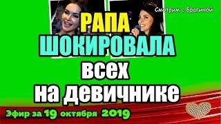 ДОМ 2 НОВОСТИ на 6 дней Раньше Эфира за 19 октября  2019