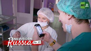 Newborn Russia (E33)