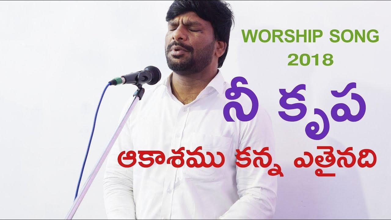 Latest New Telugu Christian Songs 2018 | Nee Krupa | నీ కృప | Cover Song | Rajkumar Jeremy