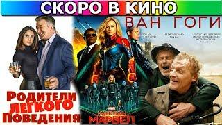 В КИНО С 7 МАРТА 2019 - АФИША - АНОНС - ПРЕМЬЕРА - НОВЫЕ ФИЛЬМЫ - НОВИНКИ КИНО
