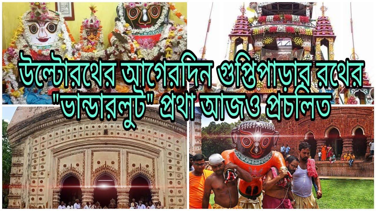 """উল্টোরথের আগেরদিন গুপ্তিপাড়ার রথের """"ভান্ডারলুট"""" প্রথা আজও প্রচলিত"""