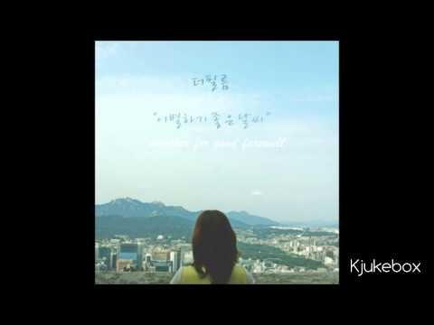 [2014.04.23] The Film -- Weather For Good Farewell mp3 download