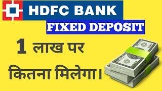 HDFC Bank Fixed Deposit(FD) ! HDFC Bank Interest Rate 2018!