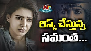 Samantha's U Turn Movie Trailer Review | Aadhi Pinisetty | NTV Entertainment