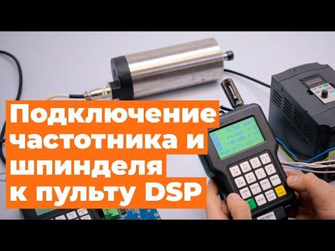 Урок №5 пульт DSP. Подключение и настройка частотника и шпинделя к пульту DSP.