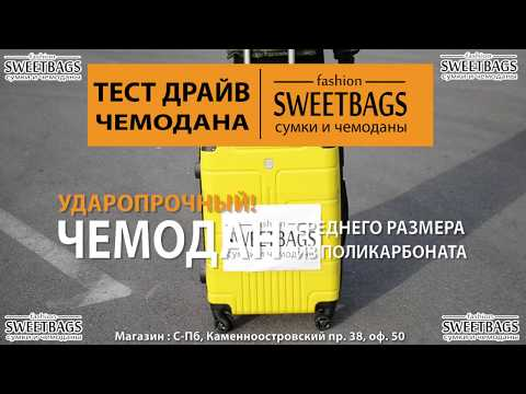 Тест драйв пластикового чемодана на колесах