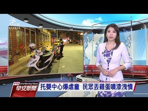 20190110 公視早安新聞