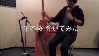 Download lagu 千本桜-ギター講師が弾いてみた