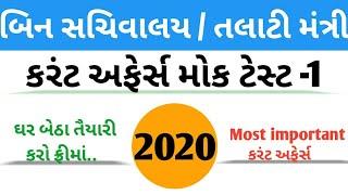 Talati/bin sachivalay mock test-1/current affairs with gk /current affairs Gujarati/bestinclass