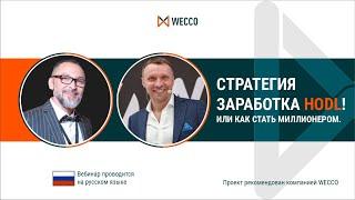 Стратегия заработка HODL! или как стать миллионером. Виталий Селиверстов и Алексей Скрепа,07 05 2021