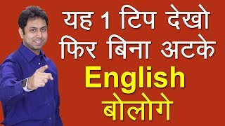 How to Speak Fluent English Awal