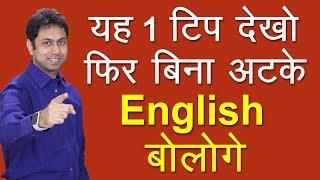 बिना अटके अंग्रेज़ी कैसे बोलें | How to Speak Fluent English | Awal thumbnail