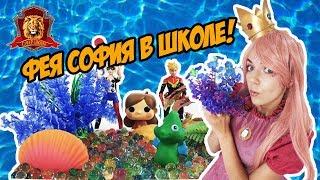 ФЕЯ СОФИЯ в Супер Школе! Новый урок: кто такой морской конек?