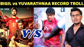 Bigil and Yuvarathnaa Record Troll | Yuvarathna Records ? Bigil Tamil Trailer Records