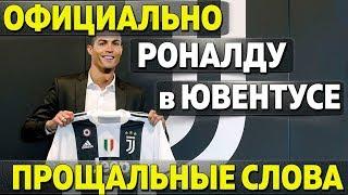 Роналду перешел в Ювентус! Что сказал Криштиану про уход из Реала