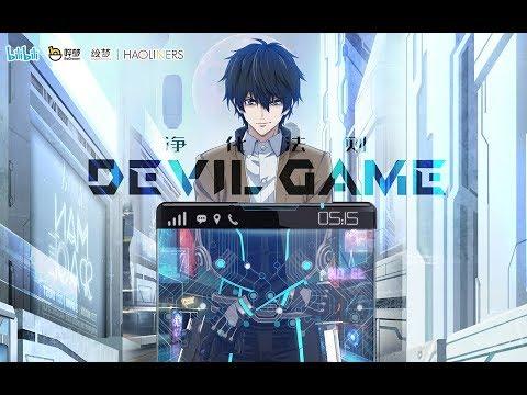 Devil Game