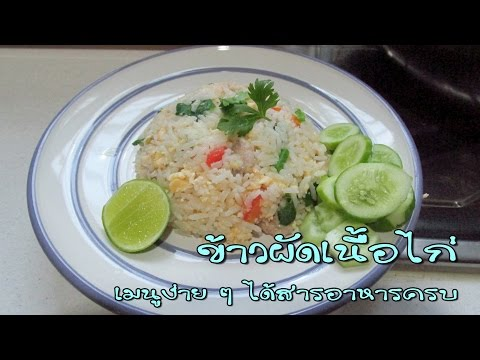 เมนูอาหารง่ายๆ อาหารไทยที่คุ้นเคย คือ ข้าวผัดนั่นเอง วิธีทำข้าวผัดไม่ยากเลยจริงๆ,fried rice