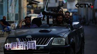 [中国新闻] 土与叙库尔德武装互指对方违反暂时停火协议 | CCTV中文国际