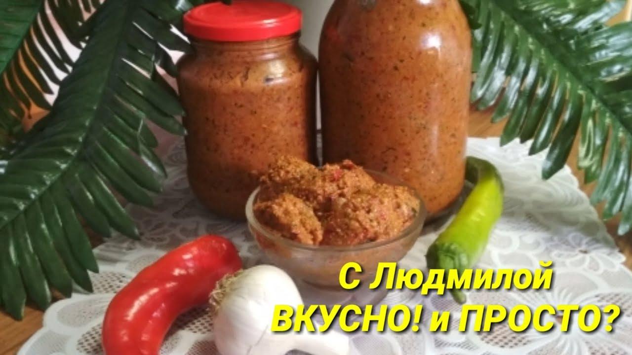 ореховая аджика из грецких орехов рецепт