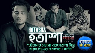 HOTASHA || Iqbal HJ || Official Vocal Version
